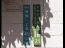 文京区の「はじっこ」ってどこ? 境界協会と文京区の区境を探検してみた(前編)